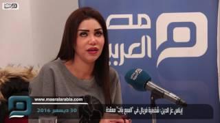 بالفيديو| إيناس عز الدين: