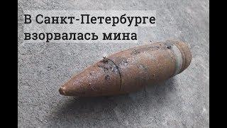 В Санкт-Петербурге взорвалась мина [28.04.2019]