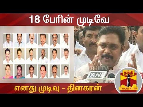 18 பேரின் முடிவே எனது முடிவு - தினகரன் | TTV Dhinakaran Press Meet | 18 MLAs Case Verdict