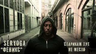 SERYOGA - Старикам тут не место ('Феникс' - 2015)