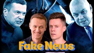 Как врет пропаганда об интервью Навального Дудю // Fake News