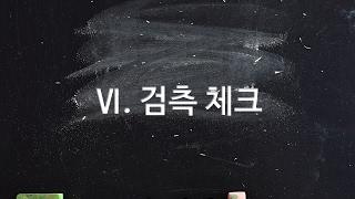 아키엠 검측체크 스마트건축 스마트감리앱