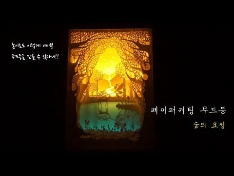 [DIY] 페이퍼커팅의 진화!! ㅣ 페이퍼커팅 무드등 : 숲의 요정 ㅣ Paper-cut Light Box : a forest fairy