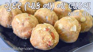 શિયાળા સ્પેશ્યલ હેલ્થી ગુંદર(પાક ના) ના લાડવા બનાવની આસાન રીત- Gundar Ladva recipe in Gujarati