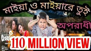 Oporadhi | অপরাধী | Arman Alif | oporadhi bangla song Review & Reaction I Oporadhi song 2018