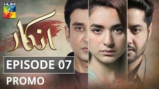 Inkaar Episode #07 Promo HUM TV Drama