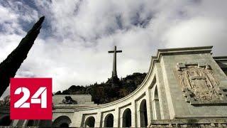Смотреть видео В Испании временно закроют мавзолей, где похоронен диктатор Франко - Россия 24 онлайн