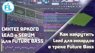 futurebass mix