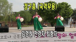 장구춤 / 국악무용 한국무용단 (김경하 전경자 최향자)…