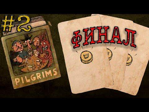 Прохождение Pilgrims (Пилигримы) #2 ● ФИНАЛ