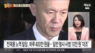 전재용, 일당 400만원 종이접기 '황제 노역'
