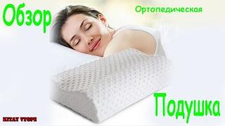 Обзор ортопедическая  подушка из латекса комфортный сон