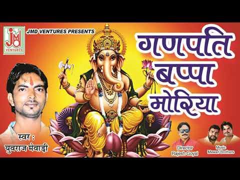 राजस्थानी dj सांग 2017 !! गणपति बप्पा मोरिया !! New Rajsthani Ganesh Ji Speical Song