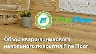 """2.3. Обзор кварц-винилового напольного покрытия """"Fine Floor"""""""