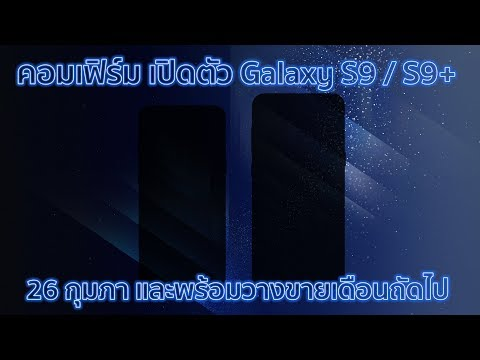 คอมเฟิร์ม Samsung เปิดตัว Galaxy S9 / S9+ วันที่ 26 กุมภานี้ | Droidsans - วันที่ 20 Jan 2018