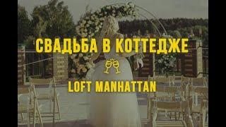 Снять коттедж для свадьбы. Loft Manhattan