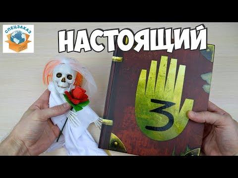 Я В ШОКЕ! Обзор Дневника из Гравити Фолз!! Gravity Falls Journal 3 | СПЕЦЗАКАЗ