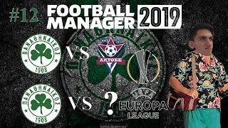 WE ARE BACK!! | PANATHINAIKOS | S2E1 | Football Manager 2019