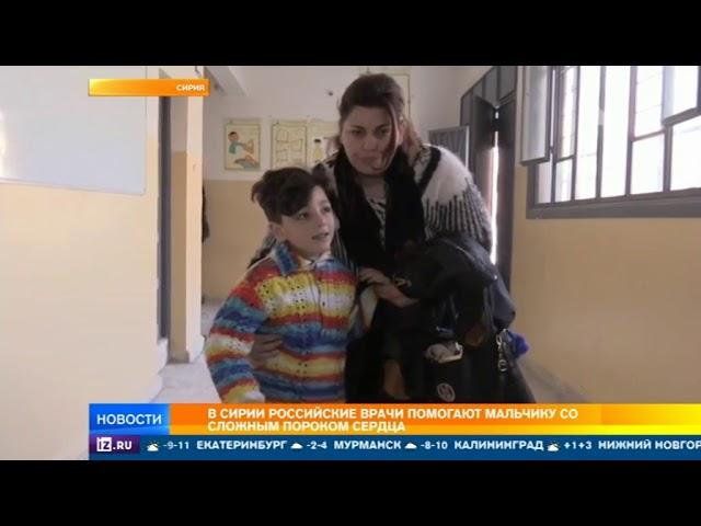 В Сирии российские врачи помогают мальчику со сложным пороком сердца
