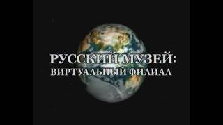видео Индивидуальная экскурсия в Русский музей