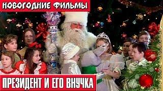 Президент и его внучка Новогодние комедии Russkie novogodnie filmi Novogodnie komedii