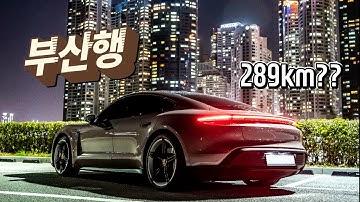 포르쉐 타이칸 4S 한 번 충전으로 서울에서 부산까지 갈 수 있을까 시승기 feat. 테슬라 모델 3