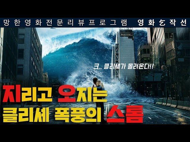 [영화걸작선] 46회  -  지오스톰