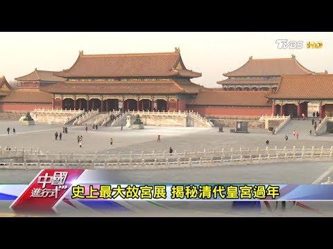 史上最大故宮展 揭秘清代皇宮過年 中國進行式 20190127