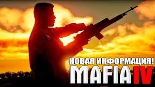 MAFIA IV - НОВЫЕ ПОДРОБНОСТИ / ЧТО БУДЕТ В МАФИИ 4?