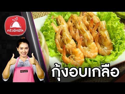 สอนทำอาหารไทย กุ้งอบเกลือ สูตรเด็ด  อร่อยภายใน 3 นาที เมนูวันเด็ก สอนทำอาหารง่ายๆ | ครัวพิศพิไล