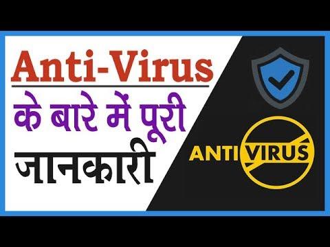 Antivirus के बारे में पूरी जानकारी हिंदी में Video.