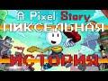A Pixel Story - Пиксельная история [Первое впечатление]