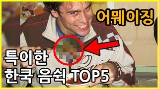 외국인들이 뽑은 가장 특이한 한국음식 TOP5 으아ㅏㅏ악 |빨간토마토