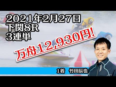 【万舟】下関8R 12,930円 ボートレース 2021年2月27日
