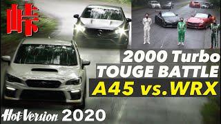 AMG A45 vs. WRX STI 峠最強伝説 2リッターターボクラス Part 2【Hot-Version】2020