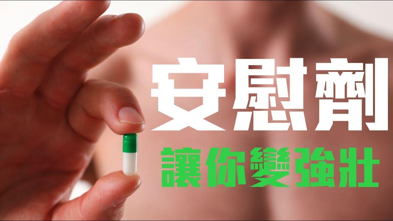 吃假藥一樣變超壯!安慰劑效應 - YouTube