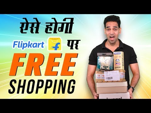 Flipkart Online Shopping: How To Get Free Products From Flipkart | Flipkart Online Shopping