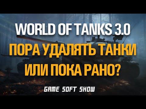 Обновление World of tanks Баланс 3.0. Пора удалять танки? Что изменится?