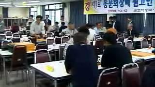 2003년도 제1회 동문회장배 원고인바둑대회