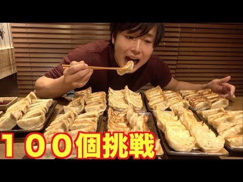 【大食い】餃子100個に挑戦!!余裕で食い切れるでしょ?