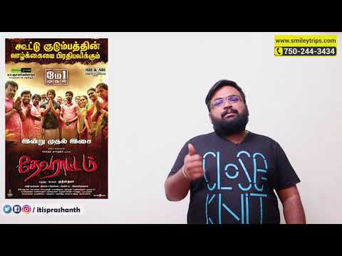 Devarattam review by Prashanth