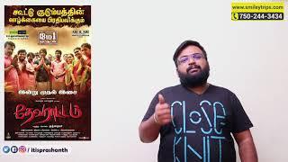 Devarattam review by Prashanth