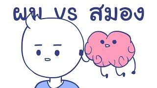 ผม vs สมอง