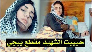 شاهد حبيبت الشهيد مقطع بجاني دم وعلي - كاظم موزان قصة شهيد 2020 حصريا