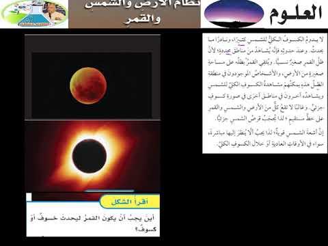 نظام الارض والشمس والقمر