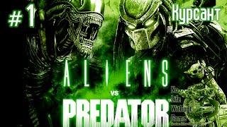 Aliens vs Predator(2010)[#1] - Курсант (Прохождение на русском(Без комментариев))