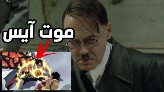 ردة فعل هتلر على موت ايس
