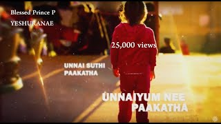 UNNAI SUTHI PAAKATHA | BLESSED PRINCE P | YESHURANAE Vol 2 [UNO] | NEW TAMIL CHRISTIAN SONG