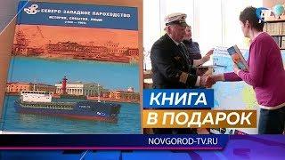 Пенсионер из Батецкого района подарил библиотеке Старой Руссы книгу об истории Северо Зап