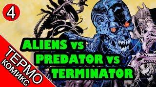 Aliens vs Predator vs The Terminator - 4 [ОБЪЕКТ] Чужие против хищника против терминатора